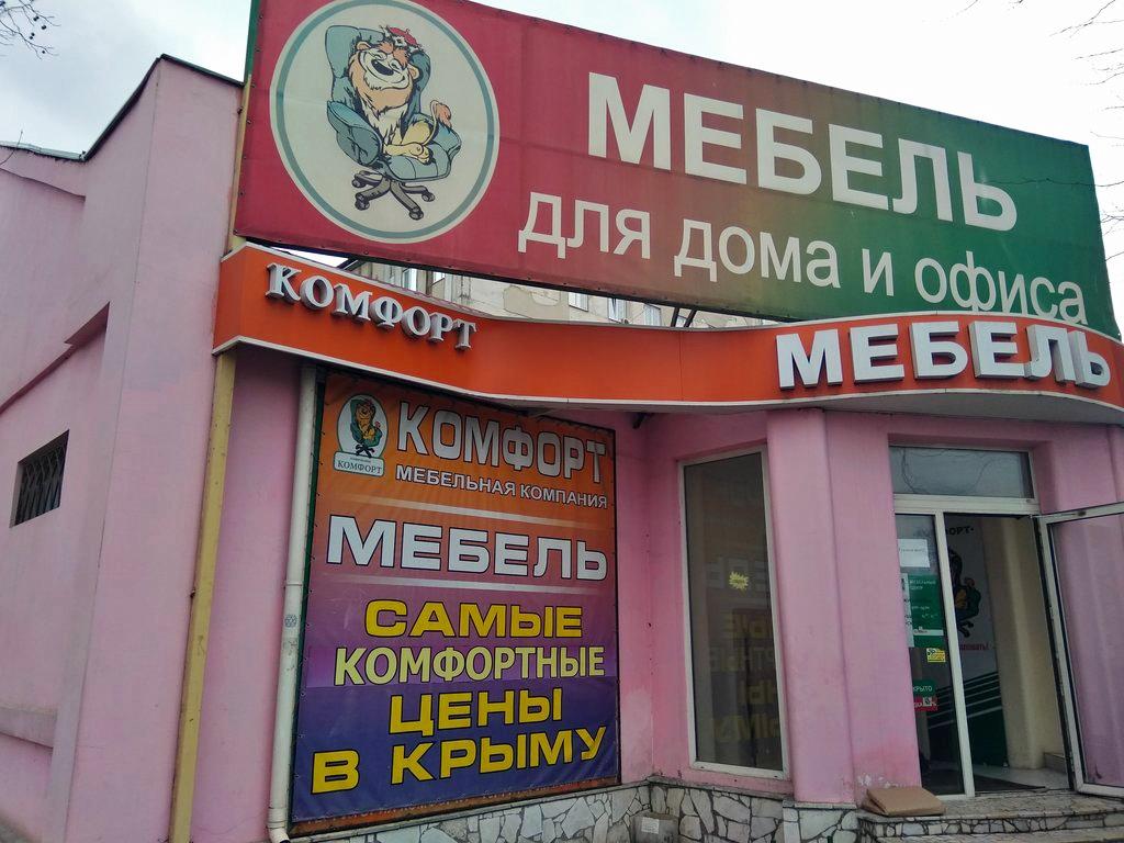 Магазин Комфорт Симферополь Козлова Сайт