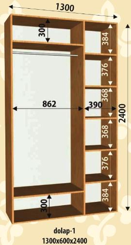 Шкаф купе 1300х600х2400мм